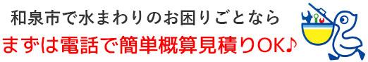 和泉市の水道屋さん|トイレつまり・排水つまり・水漏れ修理なら