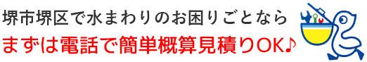 堺市堺区の水道屋さん|トイレつまり・排水つまり・水漏れ修理なら