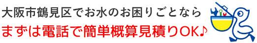 大阪市鶴見区|トイレつまり・排水つまり・水漏れ修理なら