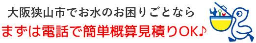 大阪狭山市の水道屋さん|トイレつまり・排水つまり・水漏れ修理なら