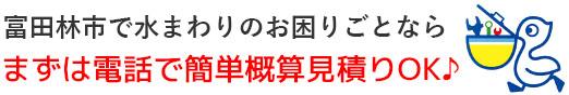 富田林市の水道屋さん トイレつまり・排水つまり・水漏れ修理なら