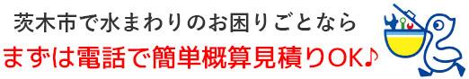 茨木市|トイレつまり・排水つまり・水漏れ修理なら